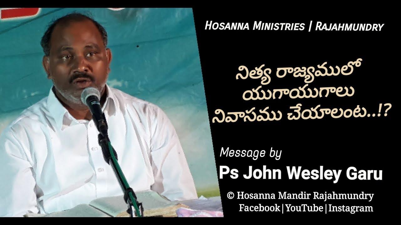 Hosanna Ministries | 29.10.2017 Latest Message | Ps John Wesely anna | Hosanna Mandir Rajahmundry