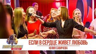 Юлия Савичева - Если в сердце живёт любовь. «Золотой Микрофон 2019»
