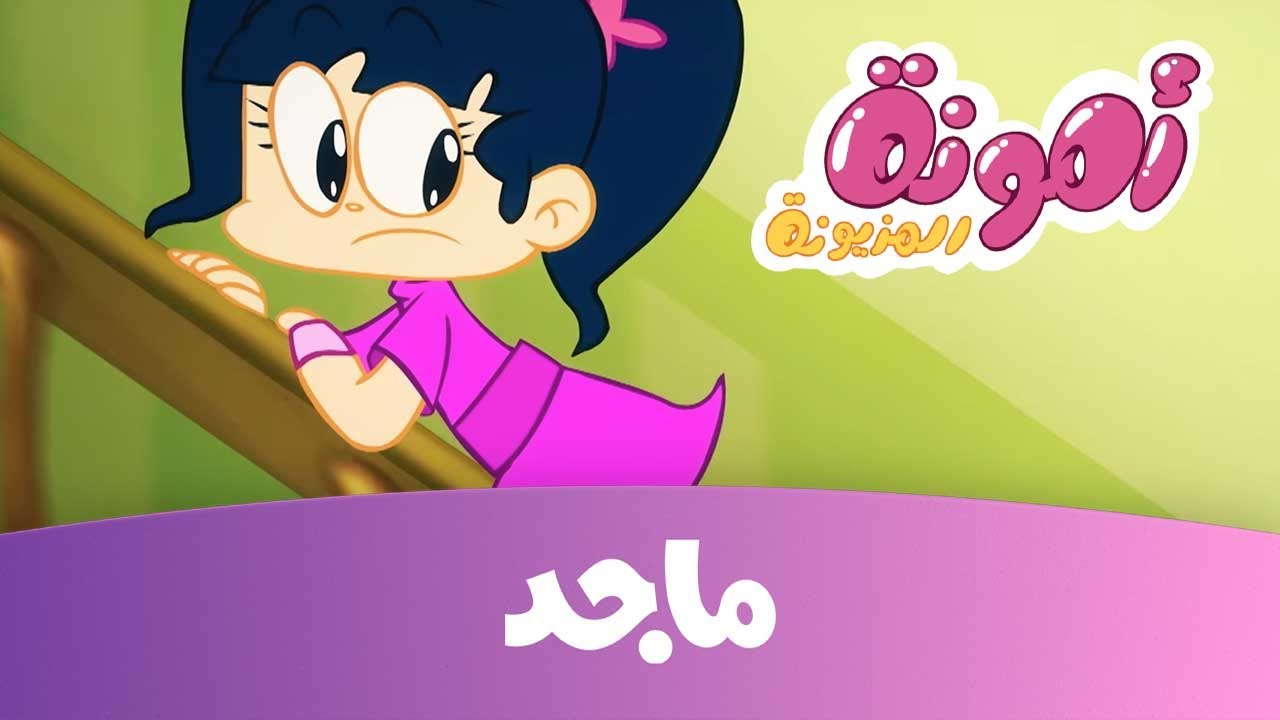 أمونة - كيك أمونة ج1- قناة ماجد Majid Kids TV