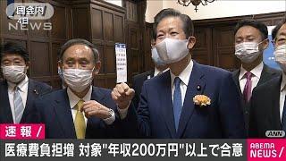 """医療費負担増 対象""""年収200万円""""以上で合意(2020年12月9日) - YouTube"""
