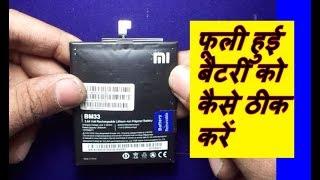 फूली हुई बैटरी को कैसे ठीक करें !! How To Fix Swollen Phone Battery.Phone Battery Repairing