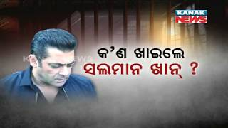 Special Report: First Night of Salman Khan In J...