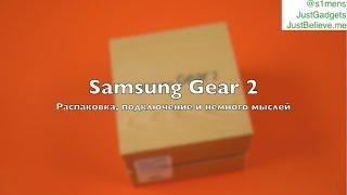 Samsung Gear 2: распаковка и первые впечатления