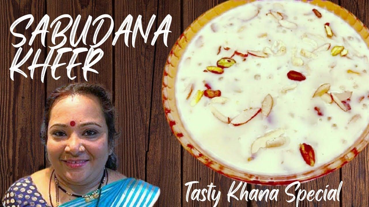 SABUDANA KHEER NAVRATRI SPECIAL RECIPE || नवरात्रि के लिए स्पेशल साबूदाना खीर रेसिपी@Kishanell