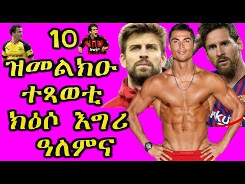 Top 10 ዝመልክዑ ተጻወቲ ክዕሶ እግሪ ዓለምና 2019- Asmayt Daniel -RBL TV Entertainment