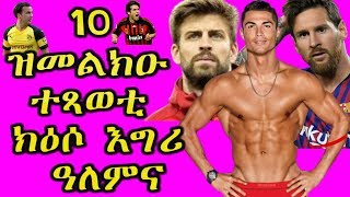 Top 10 ዝመልክዑ ተጻወቲ ክዕሶ እግሪ ዓለምና 2019- Asmayt Daniel -RBL TV Entertainment