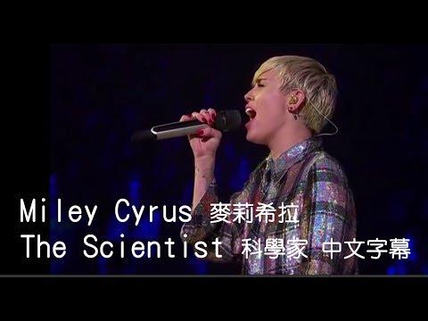 Miley Cyrus 麥莉希拉 - The Scientist 科學家 (紐奧良Live) (中文字幕)