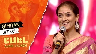Simran's Speech | PETTA Audio Launch