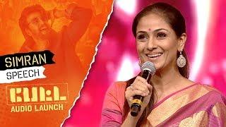 Simran's Speech | PETTA Audio Launch