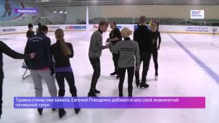 Евгений Плющенко представил ледовое шоу (360 Подмосковье)