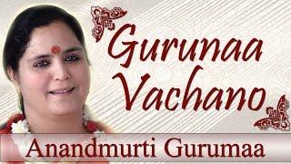 Gujarati Bhajan | Gurunaa Vachano by Anandmurti Gurumaa