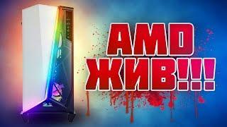 AMD ЖИВ 🔥 Наш ответ Nvidia RTX (сюрприз внутри)