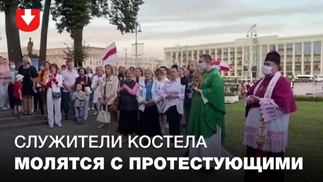 Download Служители костела вышли помолиться с протестующими