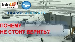 почему не стоит отдыхать с JoinAp и летать с компанией Браво?