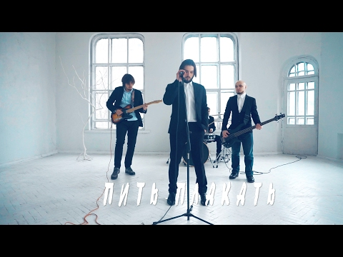 Клип Сметана band - Пить-плакать