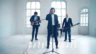 СМЕТАНА band - ПИТЬ-ПЛАКАТЬ