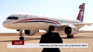 المطارات اليمنية تتحول الى ثكنات عسكرية مغلقة خارج سيطرة الحكومة  | تقرير يمن شباب