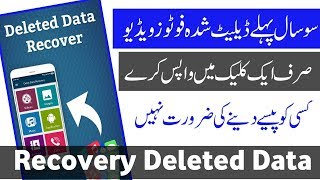 How To Recover Deleted Photos,Videos On Android Devices?