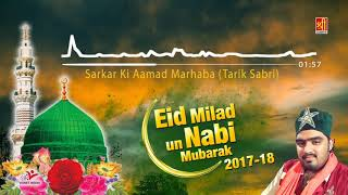 Eid milad un nabi 2017-18 - sarkar ki aamad marhaba (dj remix qawwali) tarik sabri qawwali muqabla pls do leave your comments & support by clic...
