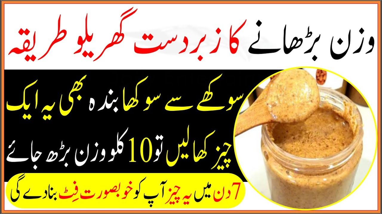 How To Weight Gain Fast In Just 1 Week Natural Home Remedies Youtube