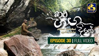 Kalu Ganga Dige Episode 30 || කළු ගඟ දිගේ || 13th March 2021 Thumbnail