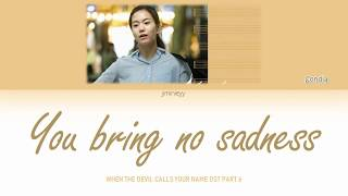 Cover images Sondia(손디아) - You bring no sadness / When the devil calls your name ost part. 6