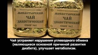 Монастырский чай против диабета купить