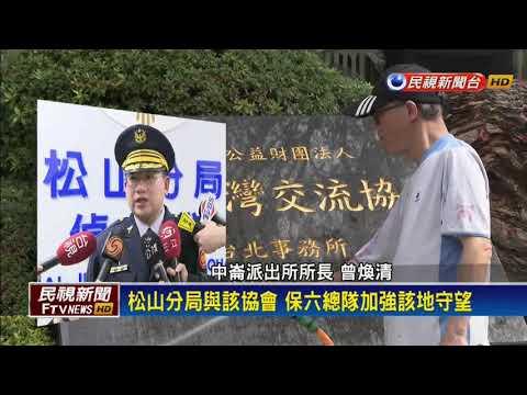 稱不滿日方驅逐台船 統促黨日台交流協會潑漆-民視新聞
