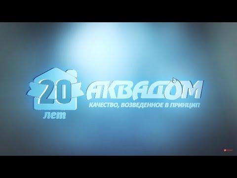 20-летний юбилей компании «Аквадом», Владивосток 2015