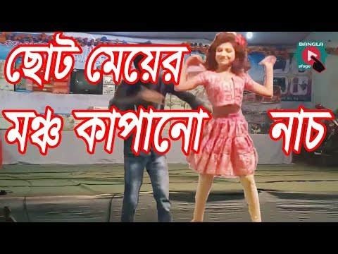 Didima Boleche Tor Dhone Poka [HD] | Bangla Stage Dance | Bangla Stage