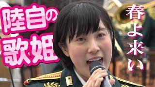 2019年3月3日に行われたOSAKA防衛防災フェスティバルでの陸自の歌姫こと...