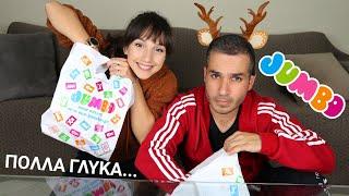 Δοκιμάζω με το αγόρι μου Χριστουγεννιάτικα γλυκά από τα JUMBO | Marianna Grfld