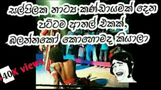 Sri lankan jokes salpila