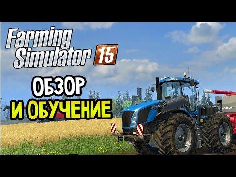 Farming Simulator 2015 Прохождение На Русском #1 — ОБЗОР И ОБУЧЕНИЕ
