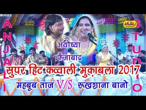 Duet Ashiqana Qawwali  Muqabla दिल  संभाल कर रखना  FULL HD/ Ayoddhya Faizabad