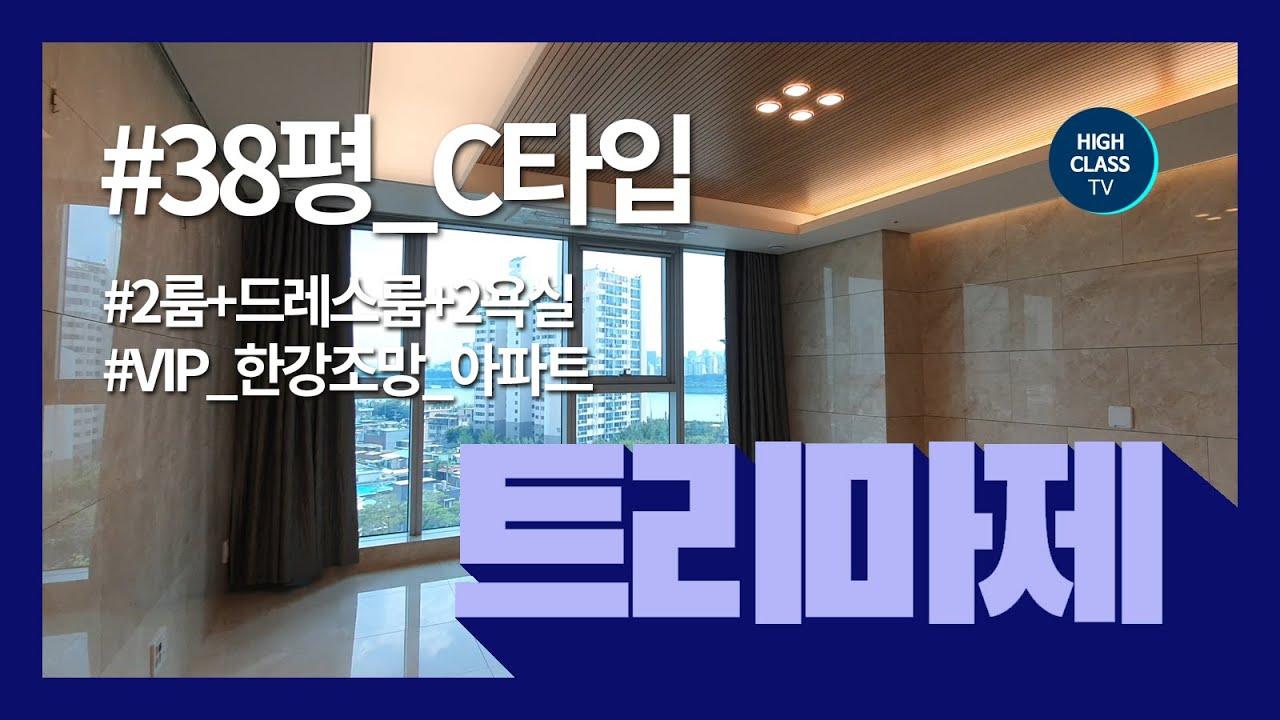 서울숲 트리마제 38평 C타입 VIP를 위한 한강조망 아파트 KOREAN LUXURY HOUSE TOUR 'Trimaje'