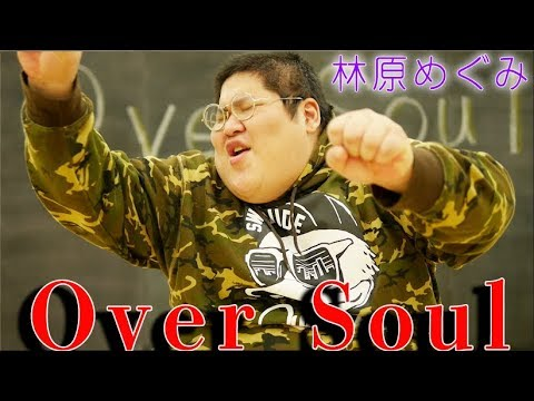 【歌ってみた】Over Soul / 林原めぐみ Covered By 恭一郎