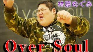 林原めぐみ - Over soul
