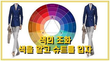 #남성슈트색상과배색코디잘하는방법#슈트배색코디방법#색체와색상슈트코디
