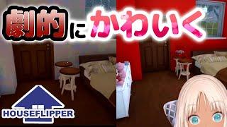 【HOUSE FLIPPER】条件さえ満たせば何してもいいDIY【にじさんじ/轟京子】
