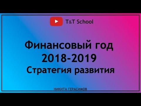 Финансовый год 2018-2019. Стратегия развития.
