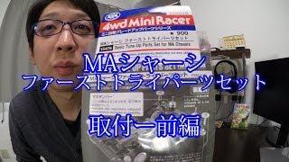 【ミニ四駆最初のトライ】MAシャーシ用ファーストトライパーツセット装着!前編