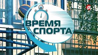 Время спорта от 15.10.21.