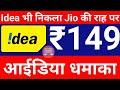 Jio Effect : IDEA Cellular New Prepaid Plan ₹149 to Counter Jio New Plans