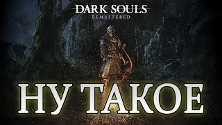 Что не так с Dark Souls Remastered?