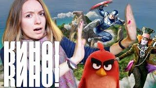ПРОТИВОСТОЯНИЕ КИНО: Люди Икс, Девушка в поезде, Angry Birds, Алиса в Зазеркалье(Настоящий Апокалипсис в кино! ЧТО ПОСМОТРЕТЬ? [больше в описании] Билеты на премьеры в КИНОМАЕ: http://goo.gl/eBwkhk..., 2016-05-04T06:25:47.000Z)