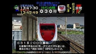 【TAS】電車でGO!プロフェッショナル仕様part20.5(0点運転士:ほくほく線特急はくたか9号681系・検証動画:上越線普通115系)【ゆっくり実況】