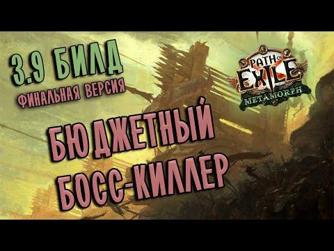 Билд Чемпион Осколочная Баллиста ♦ Финальная версия ♦ Path Of Exile 3.9 (Metamorph 3.9)