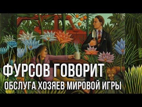 Андрей Фурсов. Необуржуазия, или Всадники капиталистического апокалипсиса