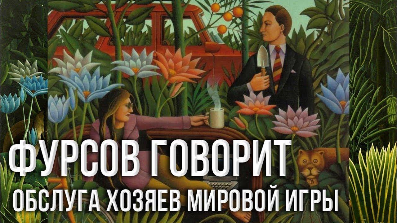 Андрей Фурсов. Обслуга хозяев мировой игры